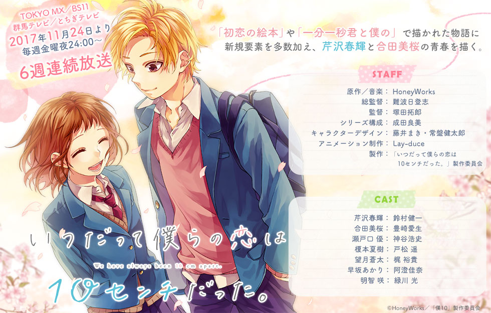 http://www.honeyworks-movie.jp/2nd/assets/img/top/bnranime_pc.jpg